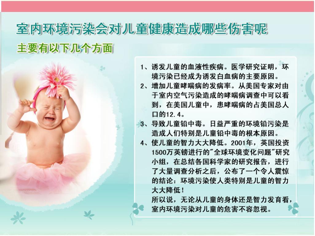 (室内空气污染治理)-预防室内空气污染对儿童的伤害