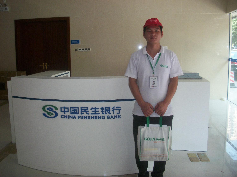 中国民生银行中?_高洁雅甲醛治理——中国民生银行