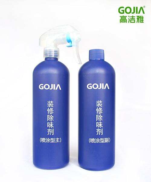 高洁雅装修除味剂针对新房装修污染治理,经检测高效治理室内空气污染、