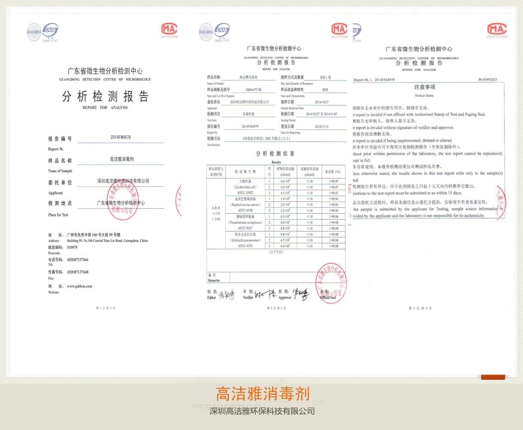 高洁雅-高洁雅消毒剂检测报告