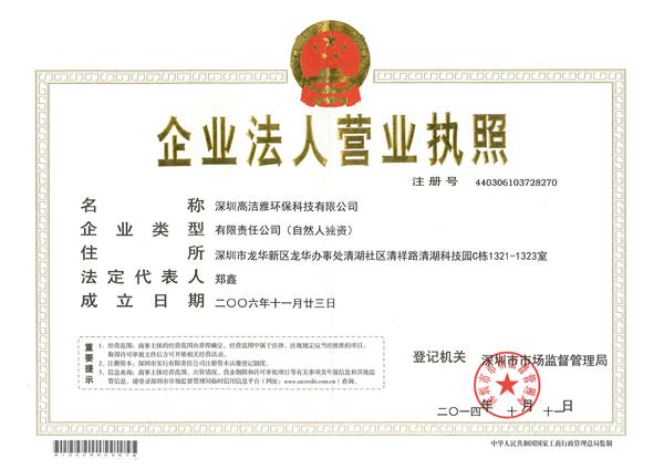 高洁雅-公司营业执照证书