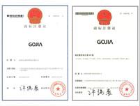 高洁雅——商标注册证
