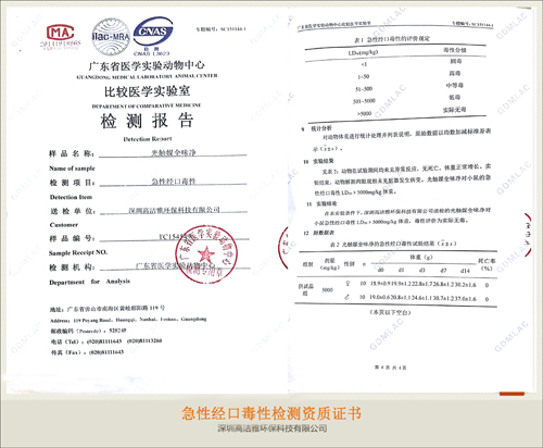 高洁雅——急性经口毒性检测资质证书