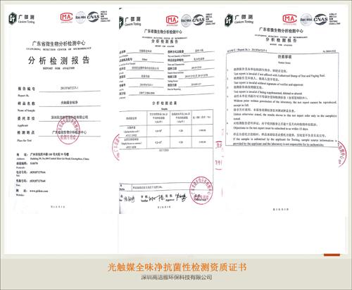 高洁雅——抗菌性检测资质证书