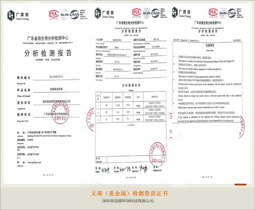 高洁雅——无毒(重金属)检测资质证书