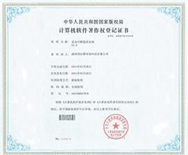 高洁雅——室内甲醛监控系统V1.0