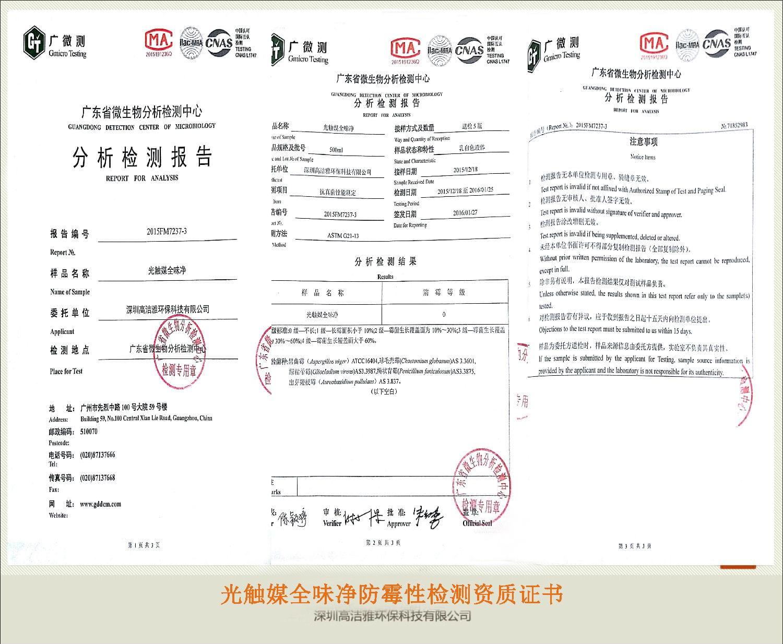 高洁雅——防霉性检测资质证书