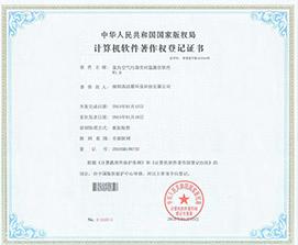 高洁雅——室内空气污染实时监测仪软件V1.0