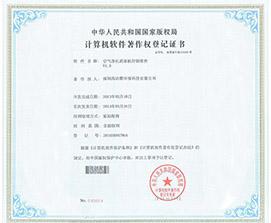 高洁雅——空气净化消毒机控制软件V1.0