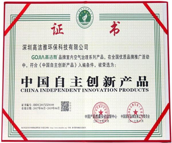 高洁雅-中国自主创新产品