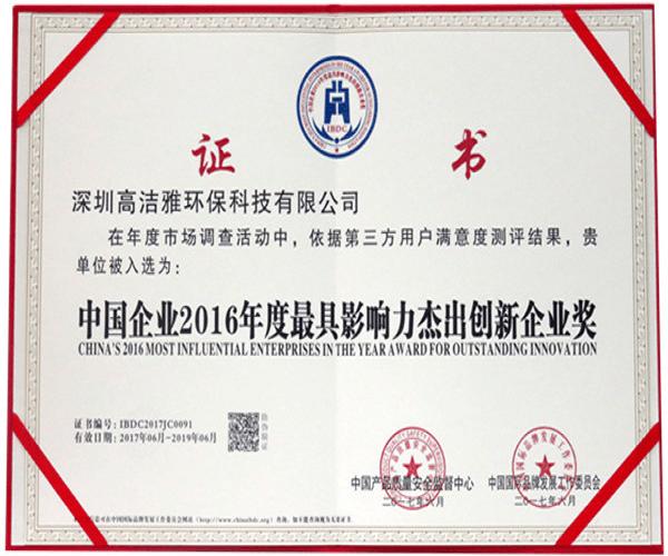高洁雅-中国企业2016年度最具影响力杰出创新企业奖