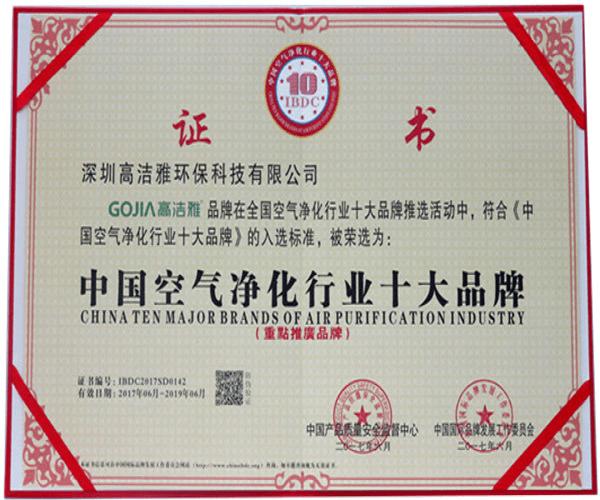高洁雅-中国空气净化行业十大品牌
