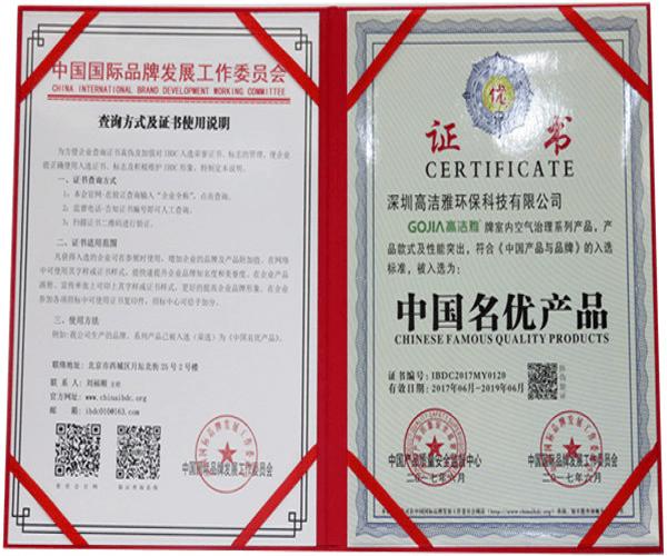 高洁雅-中国名优产品