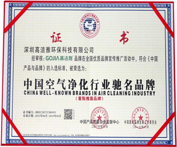 高洁雅-中国空气净化行业驰名品牌