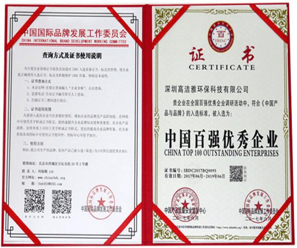 高洁雅-中国百强优秀企业