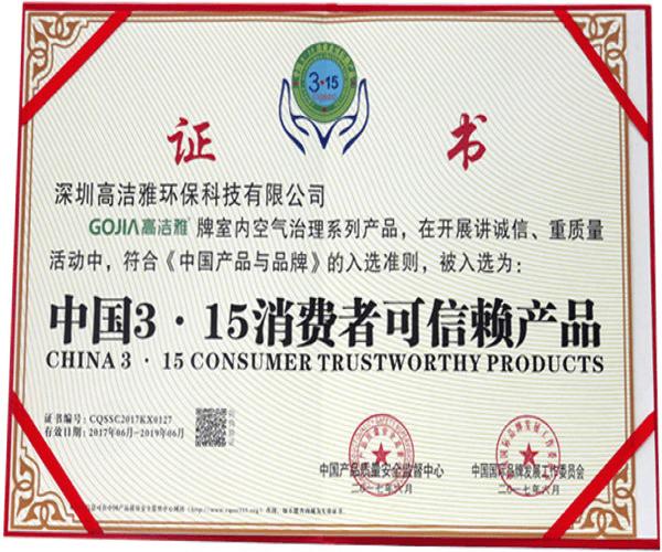 高洁雅-中国3.15消费者可信赖产品