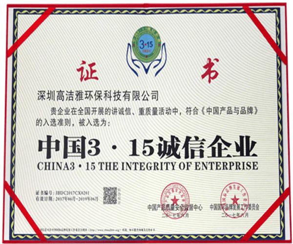 高洁雅-中国3.15诚信企业