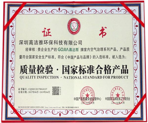 高洁雅- 质量检验.国家标准合格产品