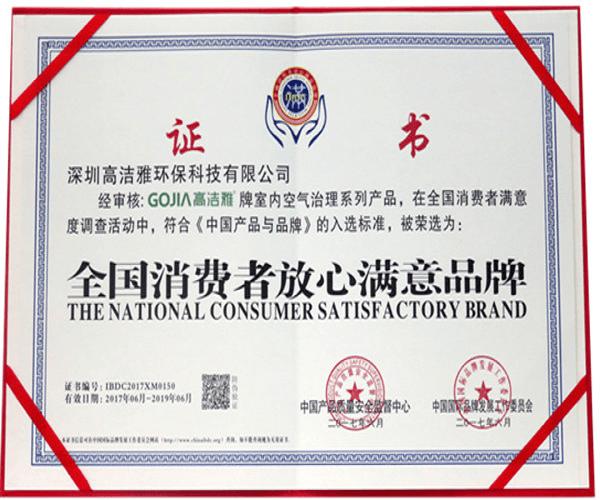 高洁雅-全国消费者放心满意品牌