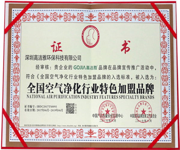 高洁雅-  全国空气净化行业特色加盟品牌