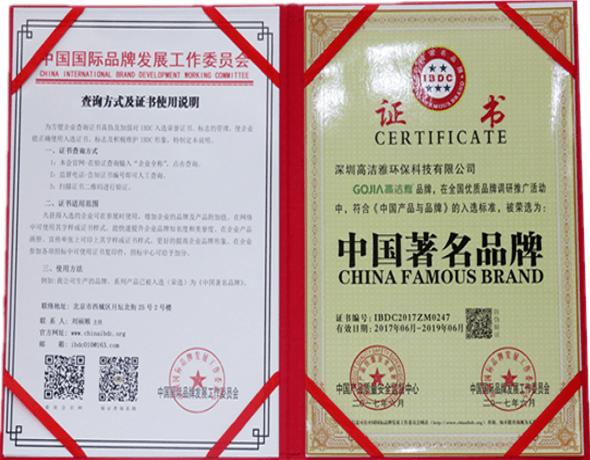 高洁雅-中国著名品牌