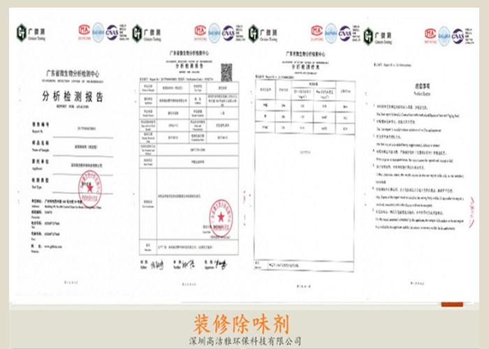 高洁雅-装修除味剂产品检测报告