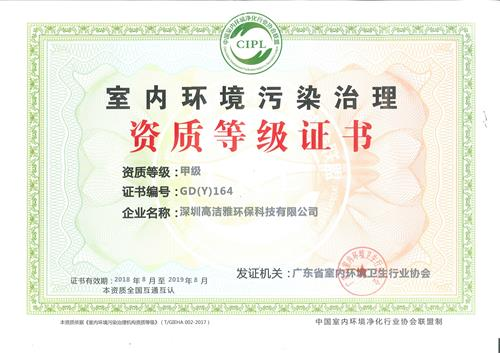 室内环境污染治理——甲级资质证书