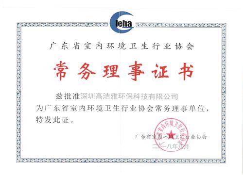 高洁雅——常务理事证书