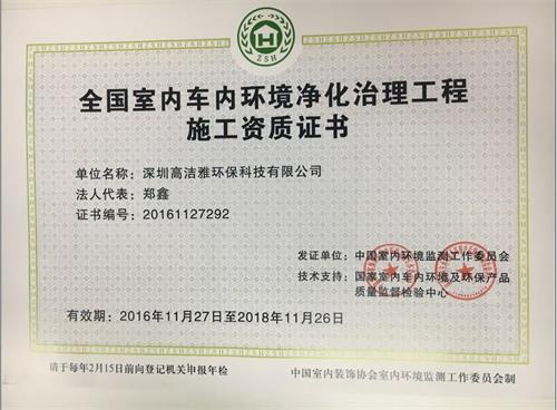 全国室内车内净化治理证书