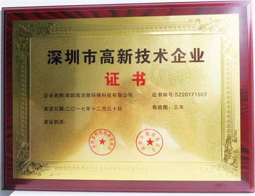 高洁雅-深圳高新技术企业证书