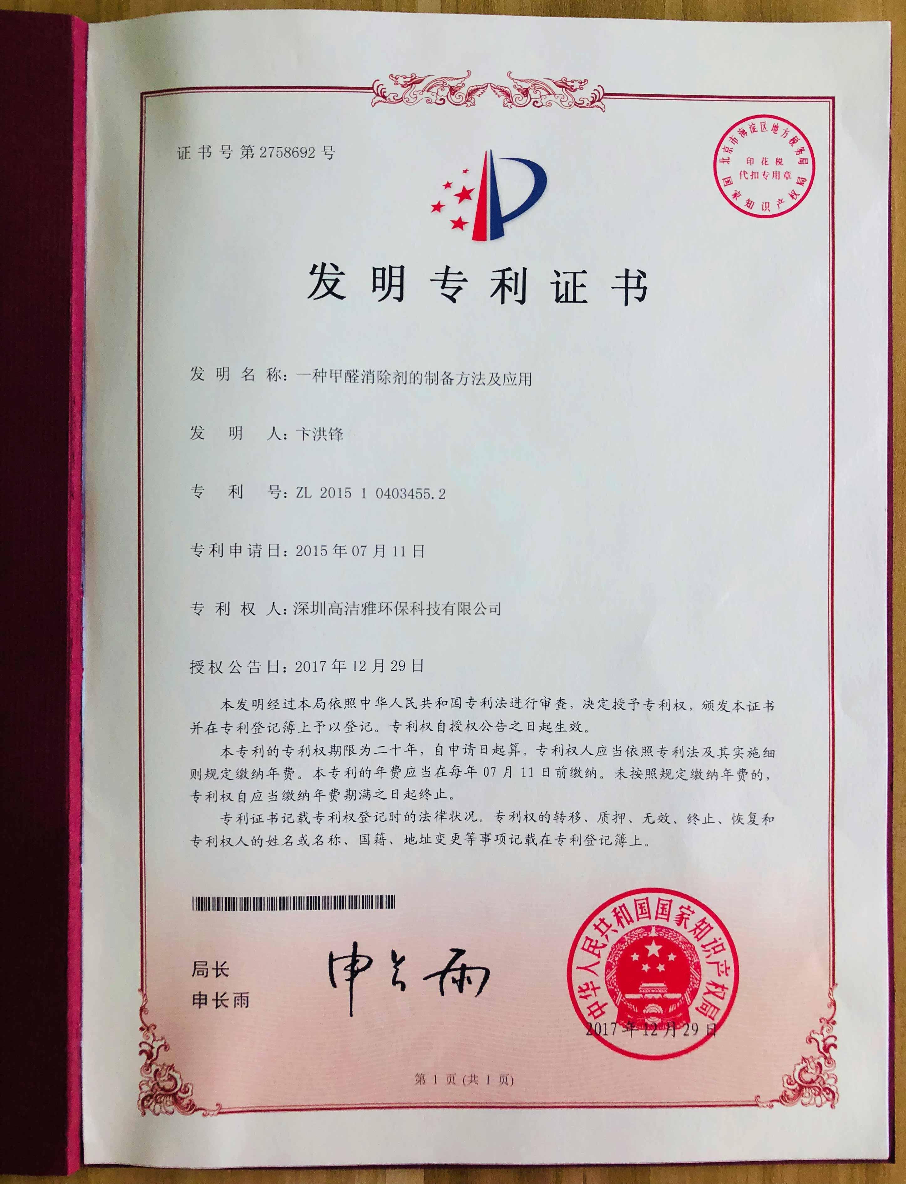 产品发明专利证书