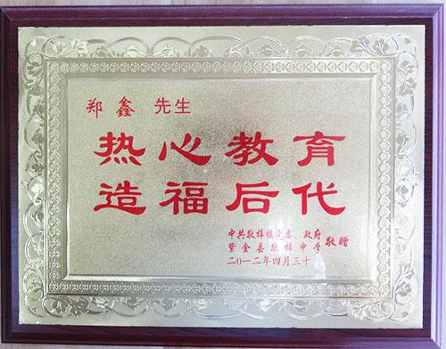 高洁雅郑总教育公益证书