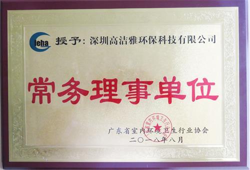 广东省室内环境卫生协会常务理事单位