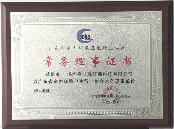 广东省室内环境卫生行业协会常务理事证书