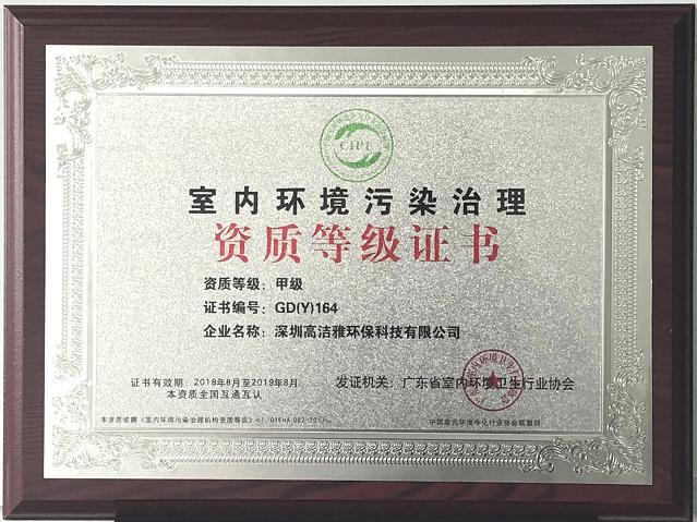 室内环境污染治理空气等级证书