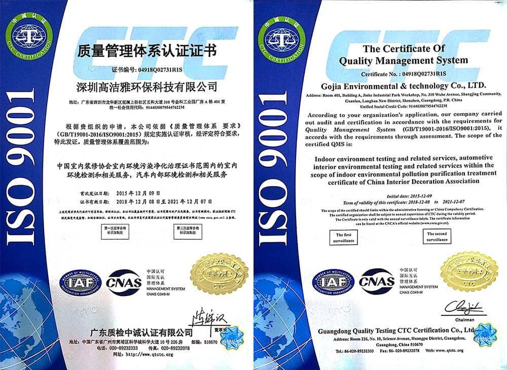 高洁雅—质量管理体系认证证书