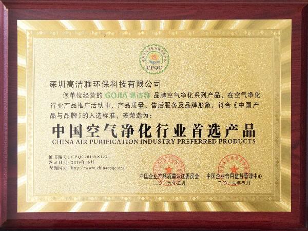 中国空气净化行业首选产品