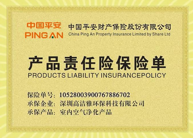 产品责任险保险单