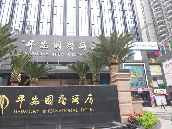 高洁雅-平安国际大酒店如何有效除甲醛