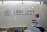 高洁雅甲醛治理——中国民生银行