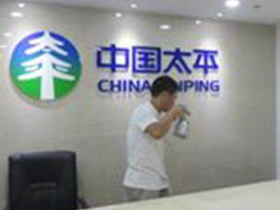 高洁雅除甲醛——中国太平