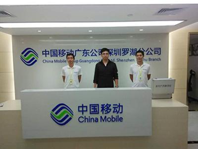 高洁雅除甲醛——中国移动