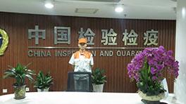 高洁雅甲醛治理——中国检验检疫
