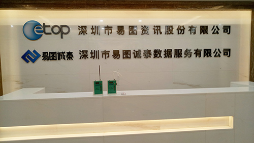 高洁雅除甲醛案例--深圳市易图资讯