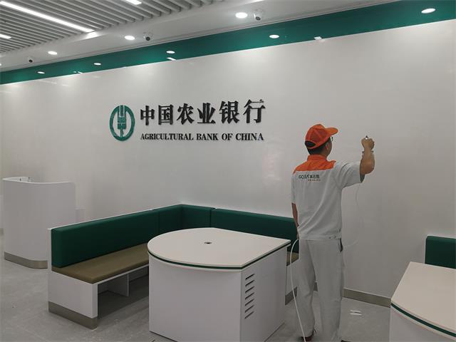 高洁雅除甲醛——中国农业银行