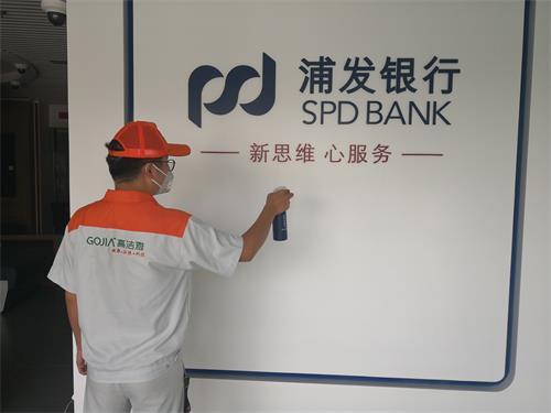 银行除甲醛案例—浦发银行