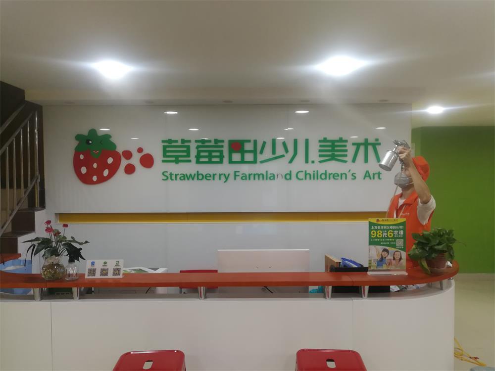 室内除甲醛治理—草莓田少儿美术