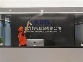 高洁雅除甲醛办公室工程案例——金龙机电股份有限公司