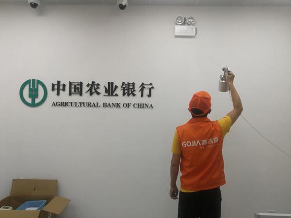 高洁雅银行除甲醛案例:中国农业银行
