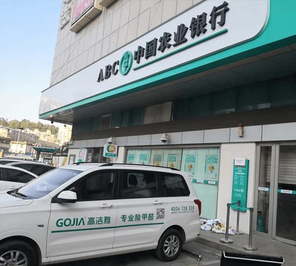 高洁雅银行除甲醛案例:坂田农业银行